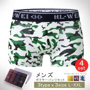 4セット ボクサーパンツセット メンズ ストレッチ 下着 M L XL伸縮性 フィット感 ボクサーパンツ 男性 メンズファッション|karei