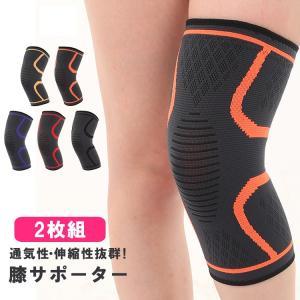 膝サポーター スポーツ 2枚組み 薄手 しっかり 保護 ゴルフ バレーボール ランニング ジュニア 高齢者 大きいサイズ スポーツ用 関節痛 膝の痛み 男女兼用|karei