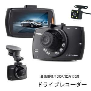 ドライブレコーダー 前後 最強暗視 1080P 広角170度 H.264圧縮 エンジン連動 動体検知 HDMI出力 上書式 取り付け簡単/ 広角/SDカード録画/ビデオカメラ g30|karei