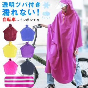 レインコート 自転車専用設計男女兼用 フリーサイズ 雨具 雨合羽 合羽 カッパ 雨カッパ レインウェアレインコート ポンチョ|karei