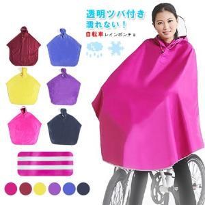 雨カッパ レインウェアレインコート ポンチョ 自転車専用設計男女兼用 フリーサイズ 雨具 雨合羽 合羽 カッパ ポイント消化|karei