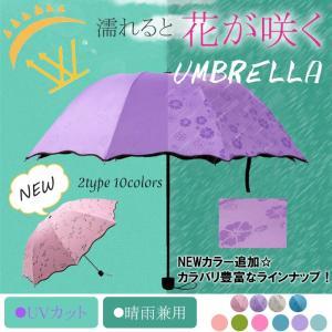 雨晴れ兼用 傘 折り畳み傘 携帯用 アンブレラ 新作|karei