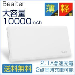 【PSEマーク付】モバイルバッテリー 大容量 軽量 10000mah 極薄 高品質 軽量 iPhoneX iPhone8 iPhone8Plus huawei iPhone7 各機種対応可|karei