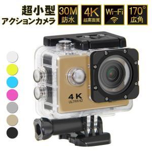 アクションカメラ 2インチ WIFI機能搭載 1080P フルHD 170度広角 30M防水 ドライブレコーダーモードあり 高画質 WIFI 防水 多機能スポーツカメラ karei