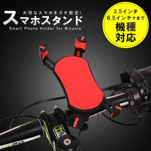 スマホホルダー 自転車 バイク スマホスタンド スマホ ホルダー ロードバイク 360度回転 iPhone11 iPhone11 Pro Pro Max X SMax XS 機種対応可 一部即納|karei