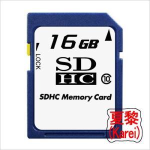 SDカード 16GB class10 SDHCカード 16GB  超高速クラス10(class10) SDHC仕様 夏黎オリジナル|karei