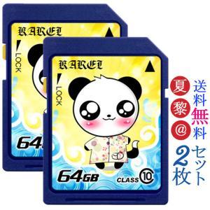 2セット!SDXCカード 64gb class10 SDカード 64GB class10  sdカード 超高速クラス10 (class10) SDXC仕様[メ]|karei