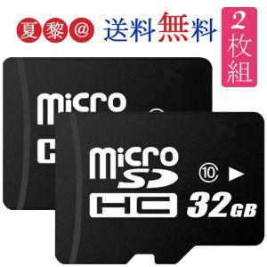 2枚セット!MicroSD 32GB クラス10 SDHC マイクロSDHCカード 32GB クラス10 超高速class10