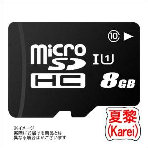 MicroSDHCメモリーカード 8gb microSDHC class10 8GB MicroSD microSD 高速クラス10 マイクロSDカードSDHC kareiオリジナル【メール便送料無料】|karei