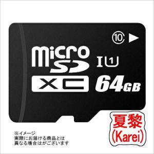 microSDXCカード 64GB class10 超高速 マイクロsdカード プレミアム会員|karei