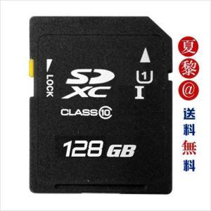 【128GB】  SDXCカード CLASS10 最大読込 90MB/s|karei