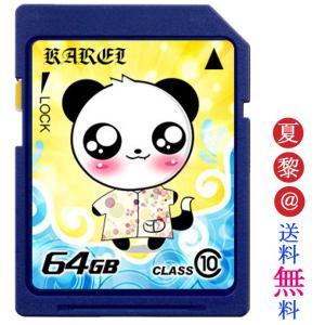 【64GB】  SDXCカード CLASS10 最大読込 30MB/s|karei