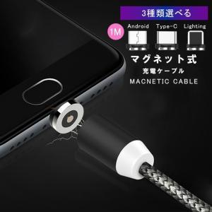 マグネット式 充電ケーブル 1m iPhone マイクロusb タイプC アンドロイド Android  TypeCタイプ  アイコス3 マルチ iQOS3 ニンテンドー|karei