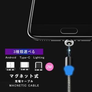 マグネット式 充電ケーブル 2m iPhone アイフォン マイクロusb  Android  Type-C USB TypeC  車載  アイコス3 マルチ iQOS3 ニンテンドー|karei