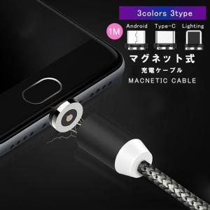 マグネット式 充電ケーブル 1m+iPhone&Android&TypeC 3SETアイフォン タイプC Android Type-C  車載 マルチ iQOS3 ニンテンドー|karei