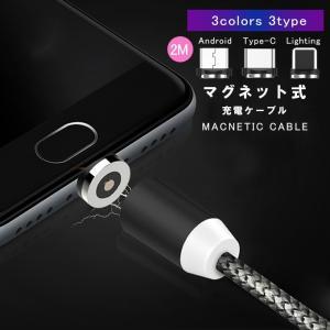 マグネット式 充電ケーブル 2m+iPhone&Android&TypeC 3SETアイフォン タイプC Android Type-C 車載 マルチ iQOS3 ニンテンドー|karei
