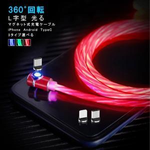 光る マグネット式 充電ケーブル 1m iPhone Android TypeC アイフォン  L字型 マイクロusb タイプC 車載 USB充電器 マルチ iQOS3 Multii ニンテンドー 一部即納|karei