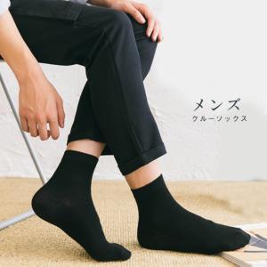 靴下 メンズ レッグウェア クルーソックス ショートアンクル スニーカーソックス 伸縮性 締め付け感 スタンダード  メンズファッション|karei