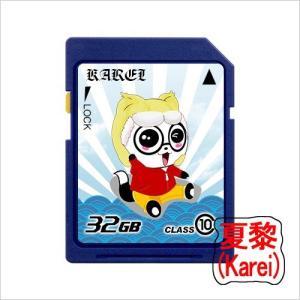 【ポイント5倍対象!】SDカード 32GB パンダ 大容量・超高速Class10夏黎オリジナルSDHCカード 柄が選べません|karei