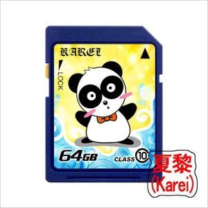 SDカード 64GB class10 64gb パンダ SDXC仕様[メール便送料無料]|karei
