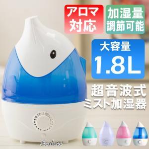 加湿器 アロマ おしゃれ ミスト 大容量1.8L|karei