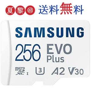 microSDXC 256GB Samsung サムスン EVO Plus EVO+ R:100MB/s W:90MB/s UHS-I U3 Class10海外パッケージ|karei