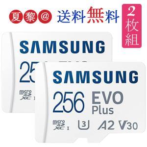 マイクロsdカード microSDカード 256GB サムスン EVO Plus Class10 U...