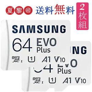 2set microSDXCカード 64GB マイクロsdカード サムスン EVO Plus Cla...
