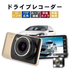 ドライブレコーダー ミラー型 4.0インチ 前後カメラ 高画質 170°広角 HD1080P バックカメラ付 ループ録画 エンジン連動 Gセンサー搭載 日本語説明書付き karei