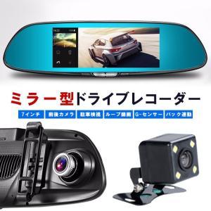 ドライブレコーダー ミラー型 7.0インチ 前後カメラ 高画質 170°広角 1080P バックカメラ付 ループ録画 エンジン連動 Gセンサー搭載 日本語説明書付き karei