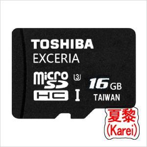 【16GB】 TOSHIBA/東芝 microSDHCカード EXCERIA Class10 UHS-I対応 95MB/s 海外リテール品 sd-C016GR7vw060A|karei