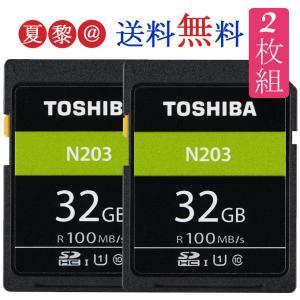 2セット SDカード 32GB SDHCカード SDHC SD 東芝 class10 UHS-I TOSHIBA 記録用 SDカード 写真用