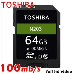 SDカード SDXC カード 東芝 64GB class10 クラス10 EXCERIA UHS-I 48MB/s パッケージ品