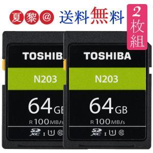 2セット! お買得2枚組 東芝 SDカード SDXC カード 64GB class10 クラス10 EXCERIA UHS-I 90MB/s パッケージ品 【メール便送料無料】|karei