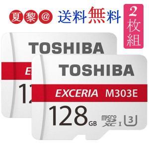 マイクロSDカード 128GB  東芝 SDXC microSDXCカード UHS-I 超高速100MB/s プレミアム会員 ポイント消化|karei