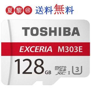 マイクロSDカード 128GB SDXC 東芝 microSDXCカード UHS-I 超高速100MB/s ポイント消化|karei