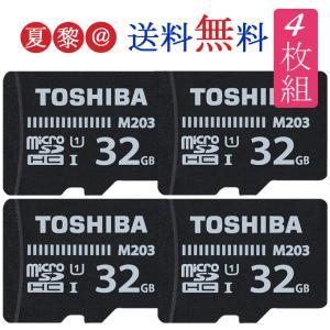 マイクロ32GB SDカード 東芝 microSDHC Toshiba UHS-I超高速100MB/...