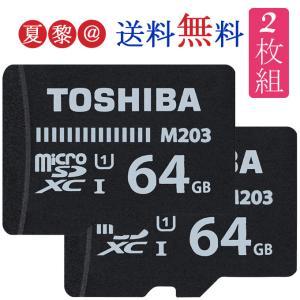 microSDカード 64GB 東芝 100MB/S CLASS10 UHS-I 対応高速 microSDXC THN-M203K0640C4 お得な2Set!プレミアム会員|karei