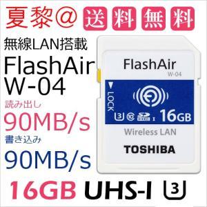 SDカード16GB 東芝 SDHCカード 第4世代FlashAir W-04 UHS-1 U3 R:90MB/s W:70MB/s 無線LAN搭載|karei