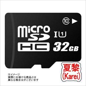 microSDカード32GB クラス10 マイクロSDHCカード 32GB クラス10 超高速