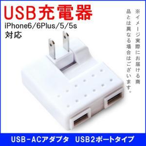 USB-ACアダプタ USB2ポートタイプ [メ]|karei