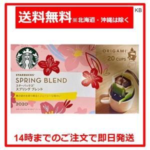 スターバックス オリガミ パーソナルドリップ コーヒー スプリング ブレンド 20袋|karimerobox