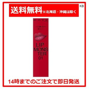 KATE ケイト リップモンスター 01 口紅 欲望の塊 3g|karimerobox