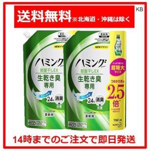 ハミングファイン 柔軟剤 生乾き臭専用 詰め替え 1160ml 2個セット karimerobox