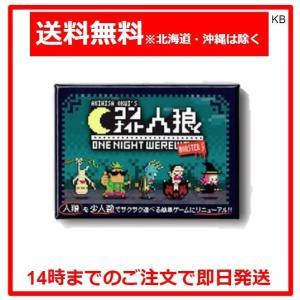 ワンナイト人狼 モンスターVer カードゲーム アナログゲーム テーブルゲーム karimerobox