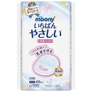 ムーニー 母乳パッド 68枚|karimerobox