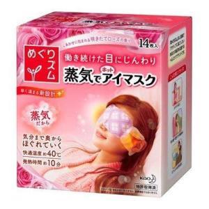 めぐリズム 蒸気でホットアイマスク ローズ 14P 花王 karimerobox
