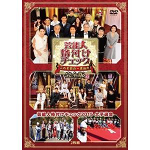 芸能人格付けチェック これぞ真の一流品だ! 完全版 DVD karimerobox
