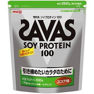 ザバス ソイプロテイン100 ココア味【120食分】 2,520g karimerobox