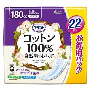 アテント コットン100% 自然素材パッド 女性用 多い時・長時間も安心 180cc 33cm 22枚 【大容量】 karimerobox